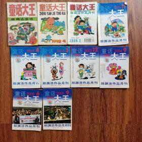 郑渊洁作品月刊童话大王10本