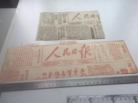 原版报纸剪报:民国【 人民日报报头2个  红印一个】