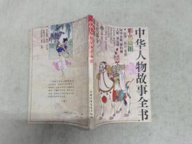 中华人物故事全书:彩色绘图.古代部分.第四十集