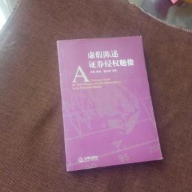 虚假陈述证卷侵权赔偿(平装,1版1次,未翻阅,库存书自然旧)