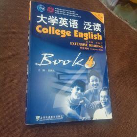 大学英语泛读4(学生用书)(第3版)(平装,未翻阅,特价处理库存书)