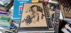 重庆旧闻录1937-1945:梨园忆旧