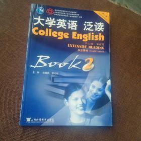 大学英语  泛读 2(学生用书,第三版,平装,未翻阅,特价处理库存书)