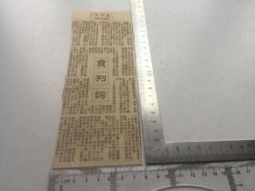 原版报纸剪报:1949年【工人日报---发刊词】等