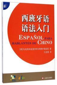 西班牙语语法入门