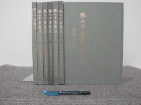 【张大千书画集】历史博物馆_第1集至第7集_整套7册全