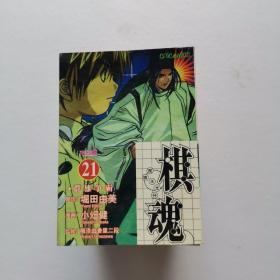 棋魂 围棋王光仔(1-21)缺一本第6册