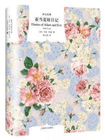 亚当夏娃日记/译文经典