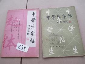 中学生字帖 赵孟頫+增订本 柳公权 两本合售