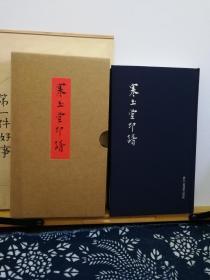 寒玉堂印谱    17年印本 精装   品纸如图   书票一枚  便宜42元