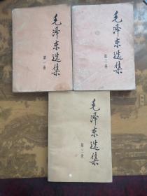 毛泽东选集(1、2、3)