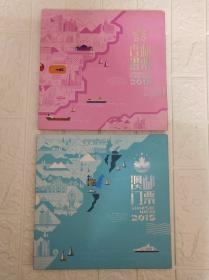 2015总公司港澳邮票预定实票册一对