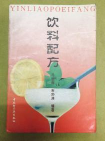 【饮料配方】内收集400多种软饮料配方
