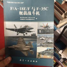 舰载战斗机,f-35c  fa-18ef