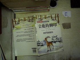 公鹿的脚印 西顿动物记 彩色绘本馆
