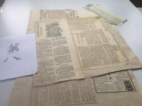 原版报纸剪报:报刊内容【第8组】50年代 民国
