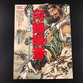 别册太阳 河锅暁斎 (别册太阳) 河锅晓斋 画集 日本画家
