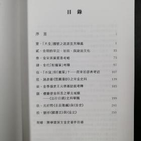 香港中文大学版  陈学霖《金宋史論叢》(锁线胶订)