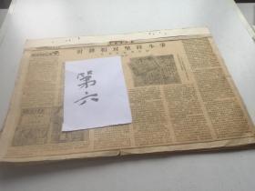 原版报纸剪报:报刊内容【第6组】50年代 民国