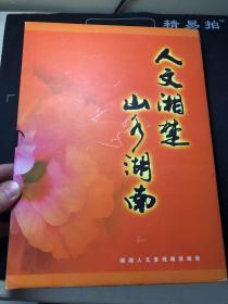 人文湘楚 山秀湖南(湖湘人文景观精装邮册)