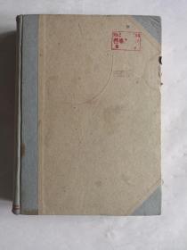经济研究   1955年  1—5(合订本)含创刊号
