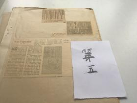 原版报纸剪报:报刊内容【第5组】50年代 民国