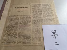 原版报纸剪报:报刊内容【第2组】50年代 民国