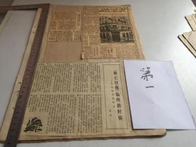 原版报纸剪报:报刊内容【第1组  申报内容】50年代 民国