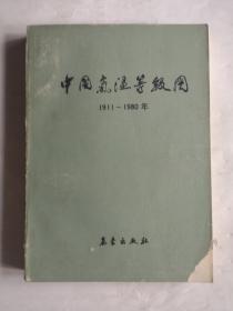 中国气温等级图(1911—1980)