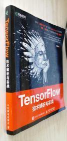 TensorFlow技术解析与实战 李嘉璇