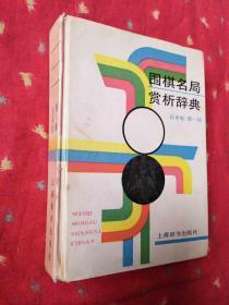 围棋名局赏析辞典.日本卷.第一辑