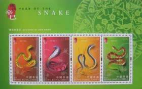 香港2001年第三轮生肖蛇年小全张     特价  原胶全品
