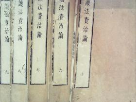 M2323,佛教典籍,乾隆时期日本皇都书肆精写刻本:护法资治论,原装大开本线装10册全,写刻精良,较少见版本古籍。