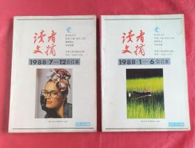 读者文摘1988.1一6合订本,1988.7一12合订本两册合售