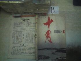 十月1984 6。、   ..
