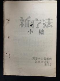 文革中医中药:天津市公安医院新疗法小结