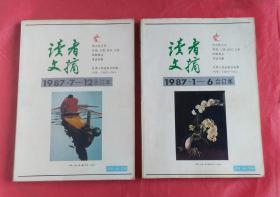 读者文摘1987.1一6合订本,1987.7一12合订本两册合售