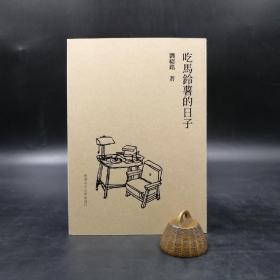 香港中文大学版   刘绍铭《 吃马铃薯的日子》(锁线胶订)