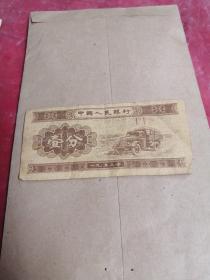 一九五三年壹分纸币,品相如图所示。
