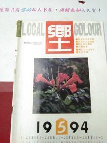乡土1994.5