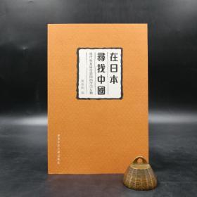 香港中文大学版  吴伟明编 《在日本寻找中国:现代性及身份认同的中日互动》(锁线胶订)