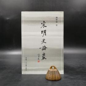 香港中文大学版 陈学霖《宋明史论丛》(锁线胶订)
