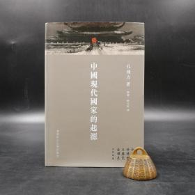 香港中文大学版  孔飞力 著  陈兼、陈之宏  译《中国现代国家的起源》(精)