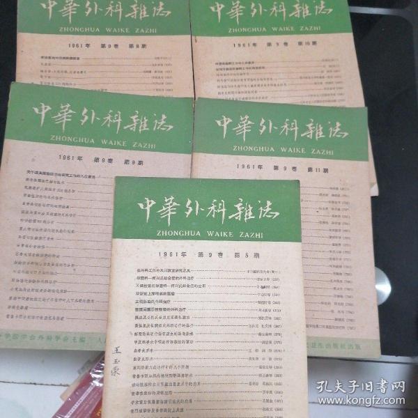 中华外科杂志1961年 第9卷(5.8.9.10.11期)