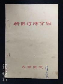 文革中医中药:新医疗法介绍