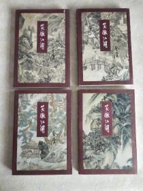 笑傲江湖 1-4册全(1994一版一印)线装 三联