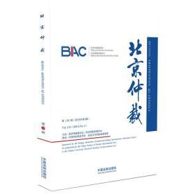 北京仲裁(第110辑,2019年第4辑)