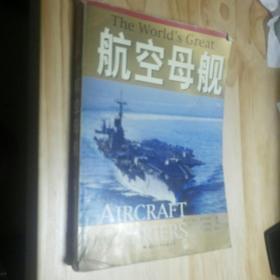 航空母舰:从第一次世界大战至今