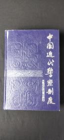 中国近代警察制度.