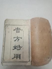 清代木刻医书《时方妙用》卷一至卷四全,一册合订。